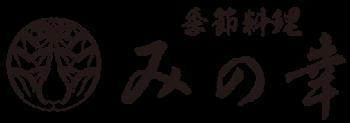 みの幸-ロゴ